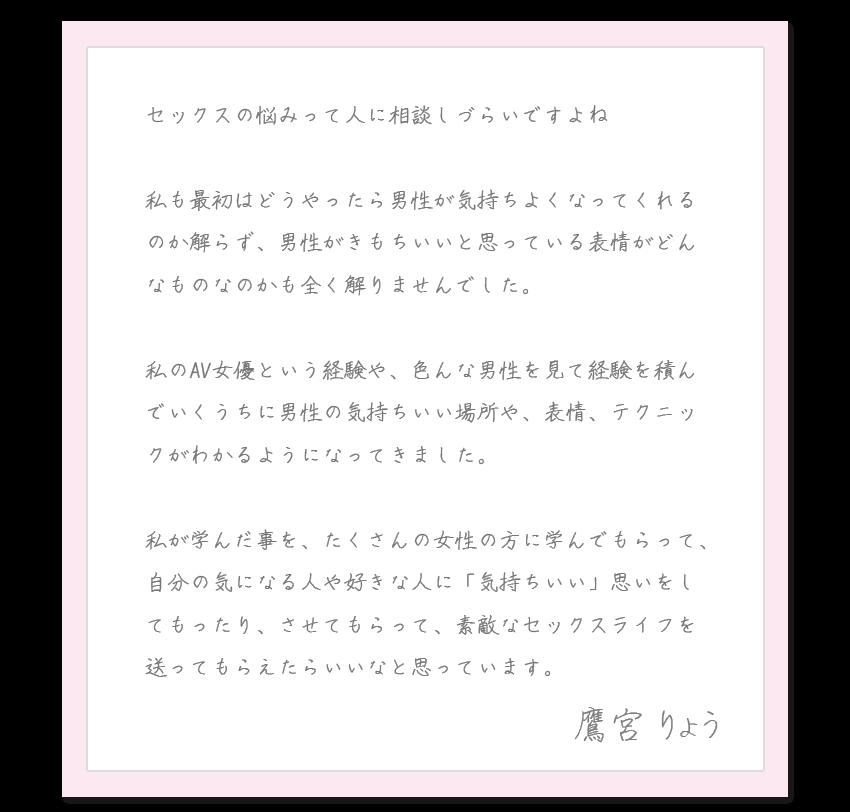 鷲宮りょうさんのお手紙