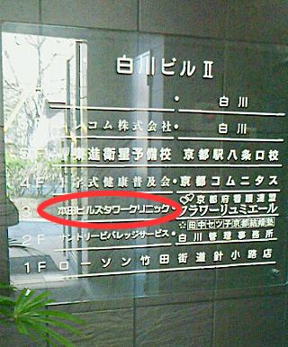 本田ヒルズタワークリニックビル